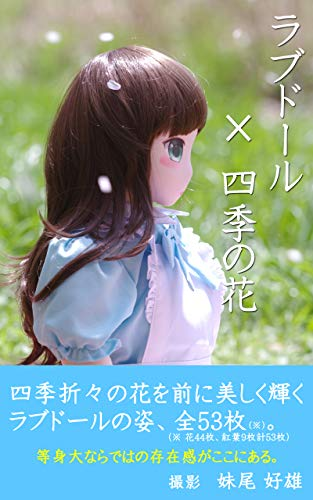 lovedoll and flower of four seazon (Japanese Edition)