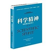 科学精神:创新驱动的核心