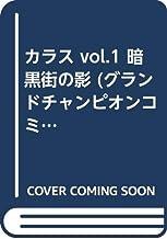 カラス vol.1 暗黒街の影 (グランドチャンピオンコミックス)