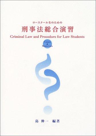 ロースクール生のための刑事法総合演習の詳細を見る