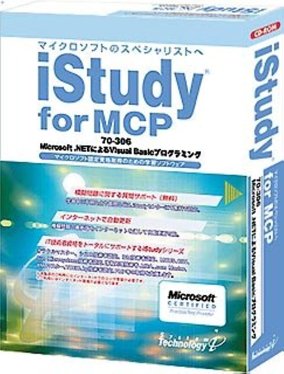 弱めるウサギグリップiStudy for MCP 70-306 Microsoft .NETによるVisual Basicプログラミング