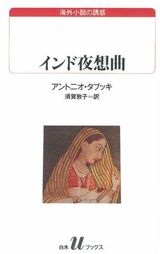 インド夜想曲 (白水Uブックス―海外小説の誘惑)
