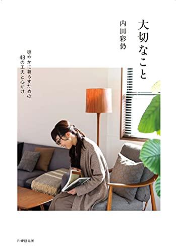 【Amazon.co.jp 限定】大切なこと 穏やかに暮らすための48の工夫と心がけ(特典:オリジナルスマホ壁紙データ配信)