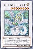 LE12-JP001 UR ライトエンド・ドラゴン【遊戯王シングルカード】