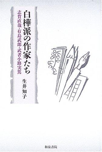 白樺派の作家たち―志賀直哉・有島武郎・武者小路実篤 (和泉選書)