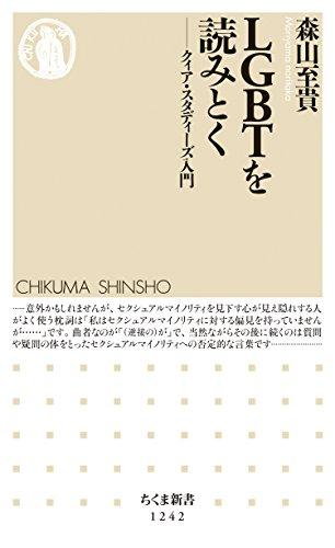 LGBTを読みとく ──クィア・スタディーズ入門 (ちくま新書)の詳細を見る