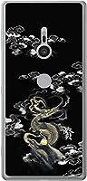 Xperia XZ2 SO-03K SOV37 702so スマホケース エクスペリアXZ2 カバー らふら 名入れ 漆黒雲海龍
