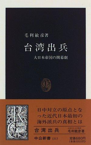 台湾出兵―大日本帝国の開幕劇 (中公新書)