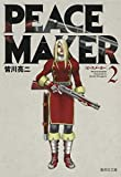 PEACE MAKER 2 (集英社文庫(コミック版))