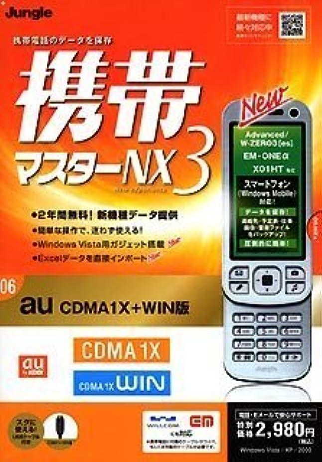 最も狂った等価携帯マスターNX3 au CDMA1X+WIN版