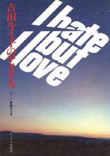 吉田ルイ子のアメリカ (1980年)の詳細を見る