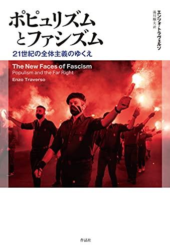 ポピュリズムとファシズム: 21世紀の全体主義のゆくえ
