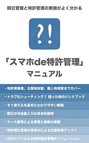 Smart Phone-driven Patent Manger Manual (Japanese Edition)