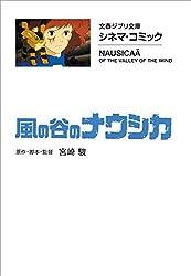 文春ジブリ文庫 シネマコミック 風の谷のナウシカ (文春文庫)