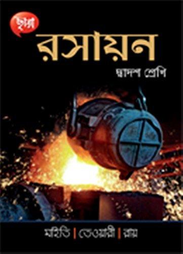 Chhaya Prakashani Chemistry রসায়ন Bengali Version Textbook For Class 12