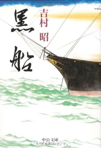 黒船 (中公文庫)