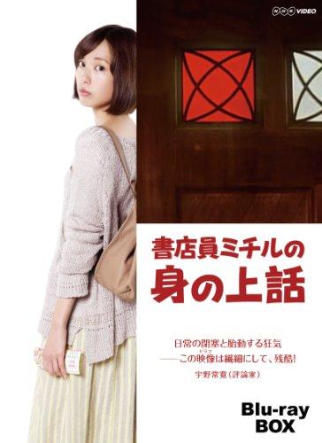 書店員ミチルの身の上話 ブルーレイBOX [Blu-ray]