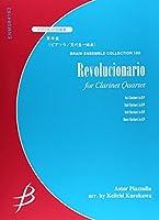 ENMS84163 クラリネット四重奏 革命家 (ブレーン・アンサンブル・コレクション)