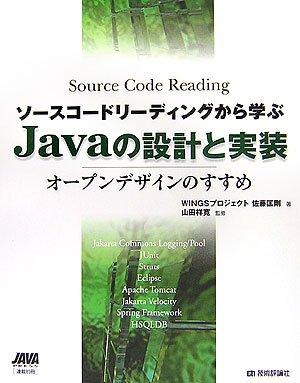 ソースコードリーディングから学ぶ Javaの設計と実装