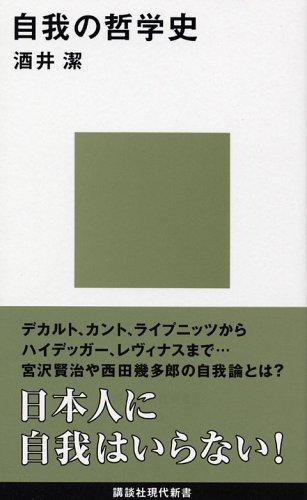 自我の哲学史 (講談社現代新書)