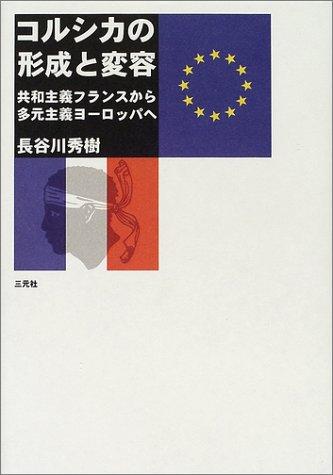コルシカの形成と変容―共和主義フランスから多元主義ヨーロッパへ