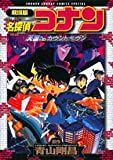 劇場版 名探偵コナン 天国へのカウントダウン (少年サンデーコミックススペシャル)