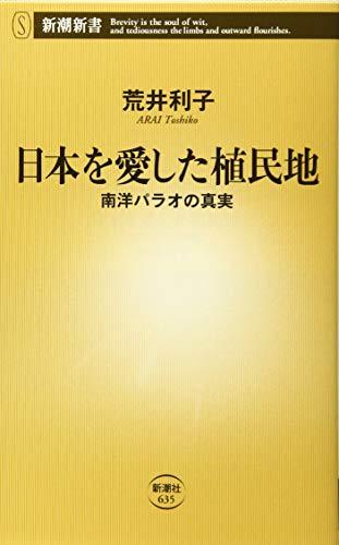 日本を愛した植民地 南洋パラオの真実 (新潮新書)