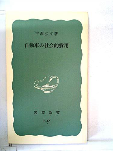 自動車の社会的費用 (1974年) (岩波新書)