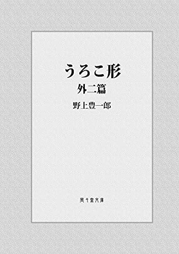 うろこ形 外二篇 (風々齋文庫)