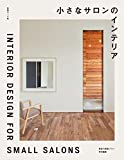 interior design for small salons (japanese edition)