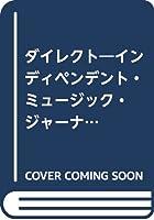 ダイレクト―インディペンデント・ミュージック・ジャーナル (第8号)