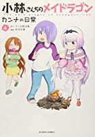 小林さんちのメイドラゴンカンナの日常(4) (アクションコミックス(月刊アクション))