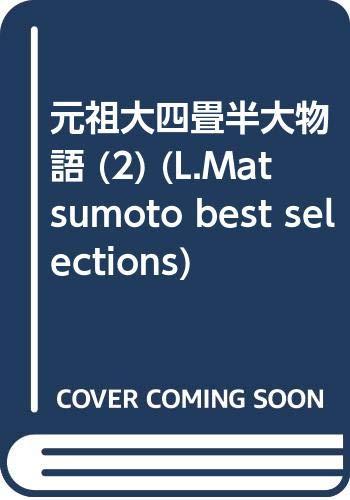 元祖大四畳半大物語 (2) (L.Matsumoto best selections)の詳細を見る