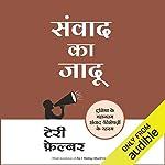 Samvad Ka Jadoo [Am I Making Myself Clear?] cover art