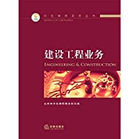 Zhong Lun Law Practice Series: Construction engineering business(Chinese Edition)