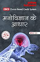 Gullybaba IGNOU 1st Year CBCS BAG (Latest Edition) BPCC-131 (Foundation of Psychology) in Hindi Medium IGNOU Help Book with Solved Sample Papers and Important Exam Notes Plus Guess Paper