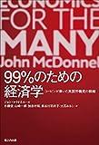 99%のための経済学: コービンが率いた英国労働党の戦略