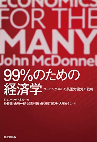 99%のための経済学: コービンが率いた英国労働党の戦略の詳細を見る