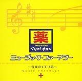 <Let'sセルフ・メディケーション!>ミュージック・ファーマシー~音楽のくすり箱