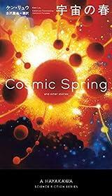 歴史SFの大傑作を収めた『宇宙の春』が凄い!