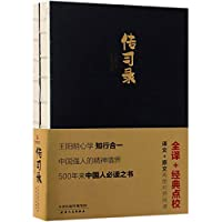 Chuan Xi Lu (Life Codes of Practice, 2 Volumes) (Chinese Edition)