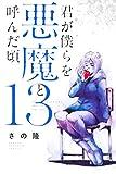 君が僕らを悪魔と呼んだ頃(13) (マガジンポケットコミックス)