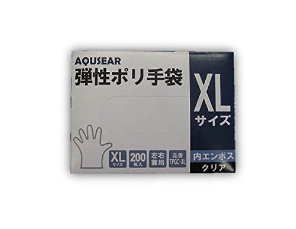 きょうだい斧降臨AQUSEAR 弾性ポリ手袋 内エンボス クリア XLサイズ TPGC-XL 200枚箱入