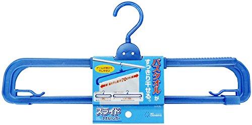 洗濯 物干し ハンガーマイランドリー2 スライド タオル ブルー 最小幅36cm~最大幅70cm バスタオル すっきり干せる