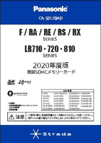 パナソニック 2020年度版 地図SDHCメモリーカード F1D・F1X・F1S/RA/RE/RS/RXシリーズ用 CA-SDL20AD