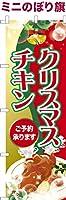 卓上ミニのぼり旗 「クリスマスチキン3」 短納期 既製品 13cm×39cm ミニのぼり