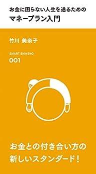 [竹川美奈子]のお金に困らない人生を送るための マネープラン入門 (スマート新書)