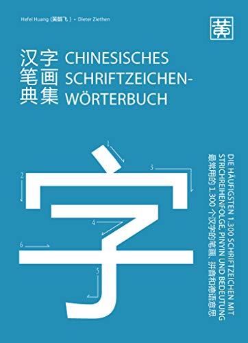 Chinesisches Schriftzeichenwörterbuch: Die häufigsten 1.300 Schriftzeichen mit Strichreihenfolge, Pinyin und Bedeutung