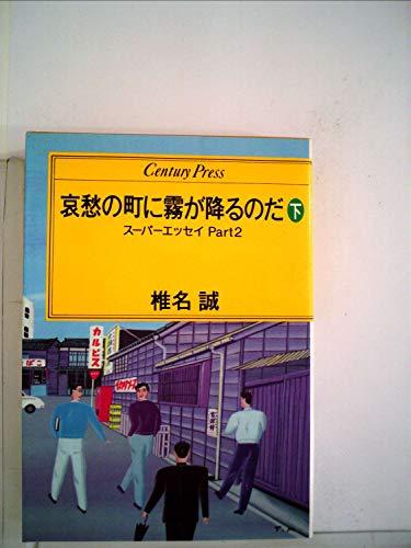 哀愁の町に霧が降るのだ〈下〉 (1982年) (Century press)