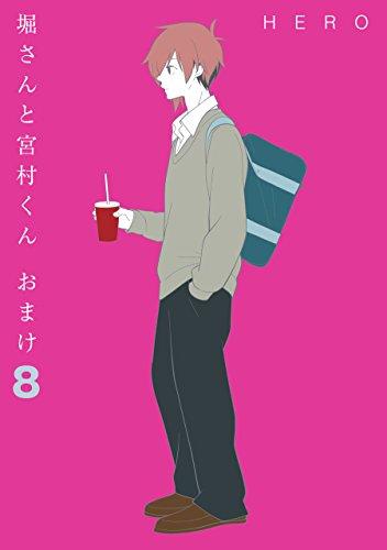 堀さんと宮村くん おまけ(8) (ガンガンコミックスONLINE)